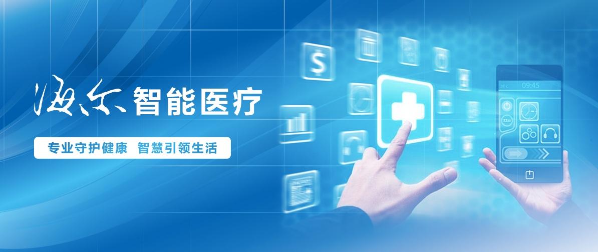 小马装与上海海尔医疗签订办公室装修项目合同