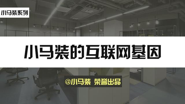 小马装:上海一家专注互联网办公装修的公司