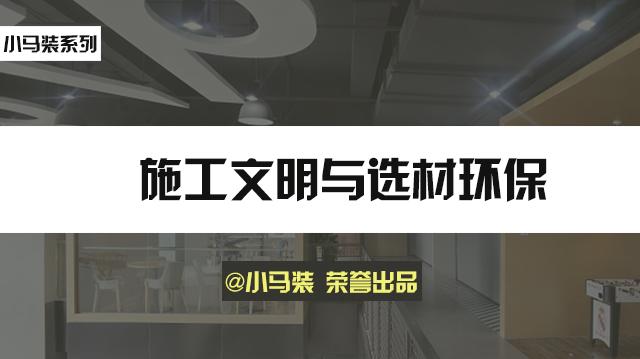 小马装:上海写字楼装修,有哪几点事宜需要注意?