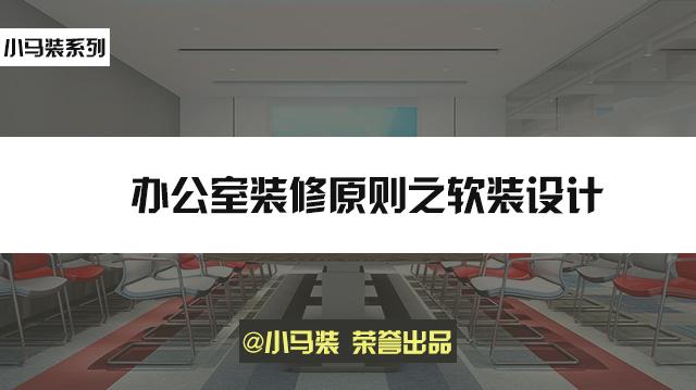 小马装:办公室装修原则之软装设计
