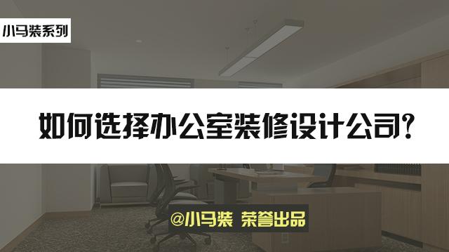 小马装:如何选择办公室装修设计公司?