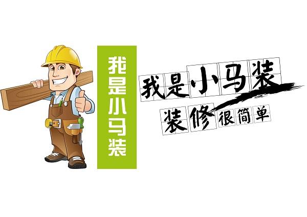 小马装:为本地企业家提供办公室装修服务,链接B2B