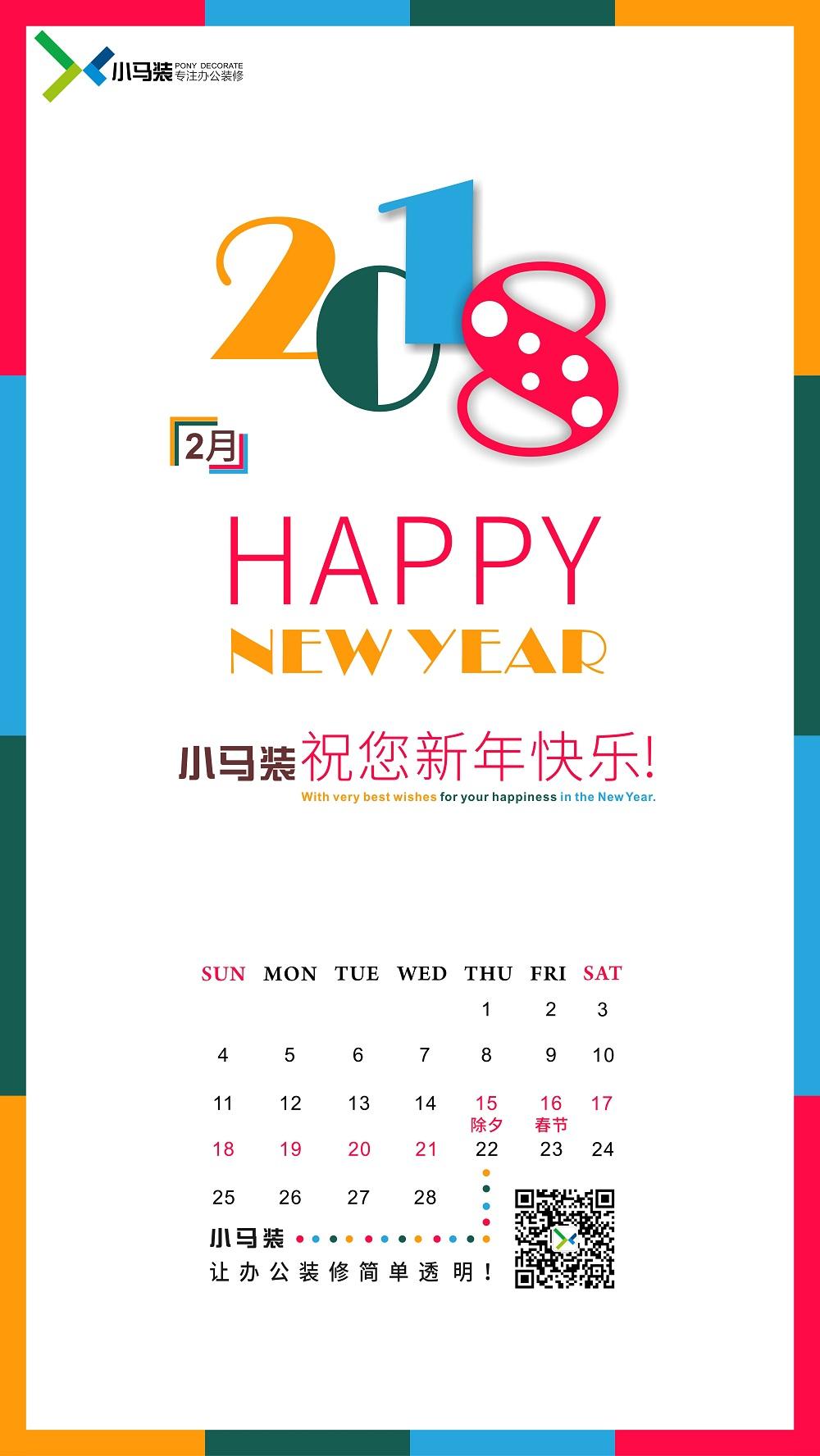 上海小马装关于2018年农历春节放假安排的通知