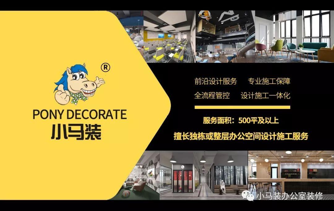 小马装 | 口碑型办公室装修公司的意义