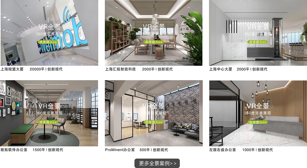 小马装创新办公室装修360度VR全景案例