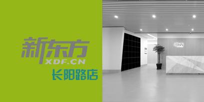 上海小马装办公室装修案例之新东方(长阳路店)