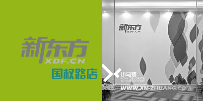 上海小马装办公室装修案例之新东方(国权路店)